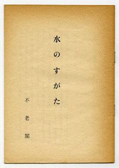 「水のすがた」不老閣(東川寺蔵書)