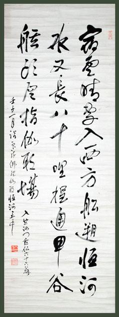 入竺沙門黙仙六十六翁 (東川寺所蔵)