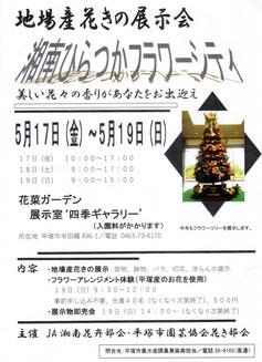 湘南ひらつかフラワーシティ 2019年5月17日~19日(花菜ガーデン)
