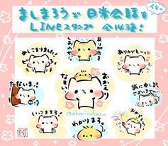 【LINEスタンプ】全14種!