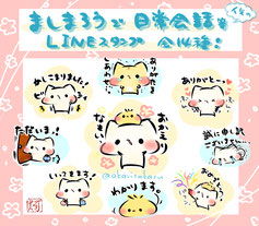 【LINEスタンプ】全16種!