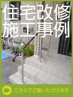住宅改修施工事例