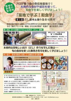 築地で学ぶ!和食学のチラシ