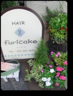 茨木市の小さな美容室furicake