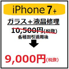 iPhone7plusガラス交換