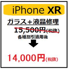 iPhoneXRガラス液晶