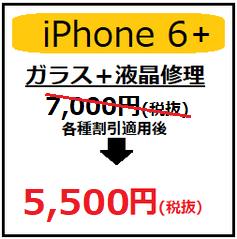 iPhone6plus画面交換