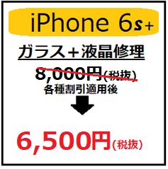 iPhone6splusフロントパネル