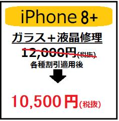 iPhone8plusガラス液晶交換
