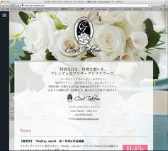 セ・タケミ ホームページ