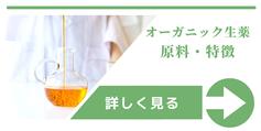 噂のあのシャンプー原料は漢方薬で皮膚トラブル対策
