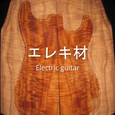 エレキギター材