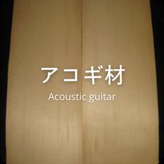 アコースティックギター材