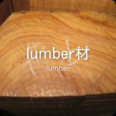 lumber材
