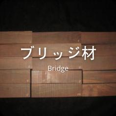 ギター ブリッジ材