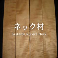 ギター ウクレレ ネック材