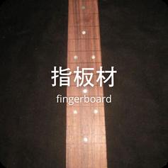 ギター ベース 指板材