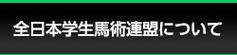 全日本馬術連盟について
