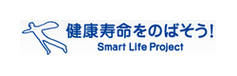 健康寿命をのばそう!Smart Life Project ウェブサイトへ