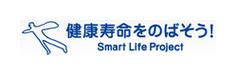 健康寿命をのばそう!Smart Life Project ウェブサイトへ