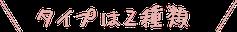 フラワーストーンデュフューザー2種類