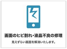 iPhone修理 福岡