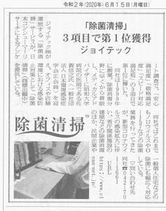弊社の「除菌清掃」サービスが日本ビル新聞でも紹介されました。