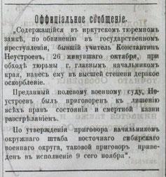 Газета «Сибирь» №46, 13 ноября 1883