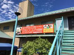豊川のセルフケアサロンのパネル看板