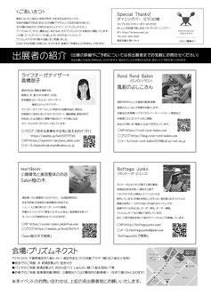 ゴールデンウィークフェスタ at プリズムネクスト チラシ(裏)