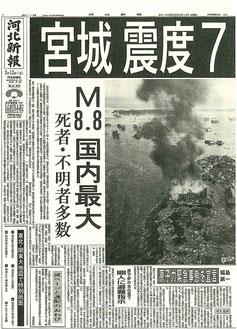 東日本大震災翌日の河北新報1面