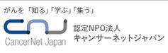 キャンサーネットジャパン