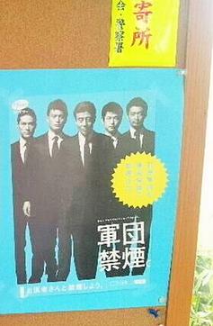 当院に掲示された禁煙啓蒙ポスター