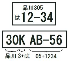10文字⇒7文字の場合のデザイン