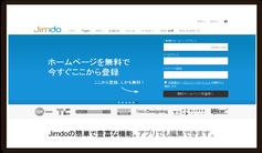 Jimdoホームページ作成入口