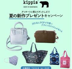 ファッション懸賞-kippis-プレゼントキャンペーン