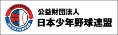日本少年野球連盟