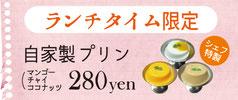 ランチタイム限定 プリン250yen!