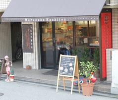 地元で人気の「マルナカ菓子店」は城南公園のすぐ前にある