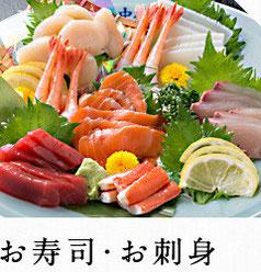 お寿司・お刺身