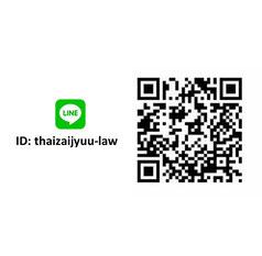 タイ在住支援法律事務所の日本人用のお問合せ用のLine IDとQRコード