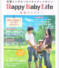 ◆2014年4月HappyBabyLife