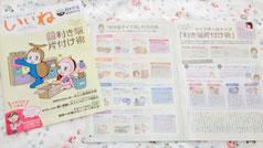 ■福岡県民共済「いいね」秋冬号2014の特集記事を監修させていただきました!