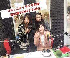 ■コミュニティラジオ天神「MOVE for NEXT」にゲスト出演しました!