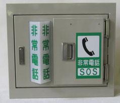 非常駐車帯 トンネル内非常電話ボックス