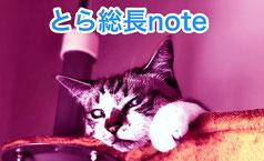 とら総長note