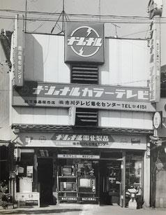 市川テレビ昔の外観写真