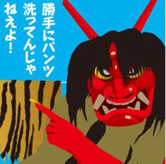 鬼の居ぬ間に洗濯鬼の居ぬ間の洗濯 日本語を味わう辞典笑える超