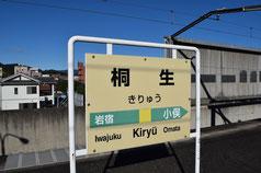 桐生駅の駅名表示板