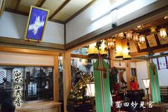 星田妙見宮鎮座1200年奉祝大祭にて  妙見菩薩 奉納
